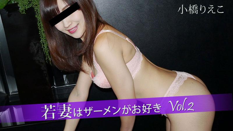 若妻はザーメンがお好き Vol2 小橋りえこ HEYZO 2062