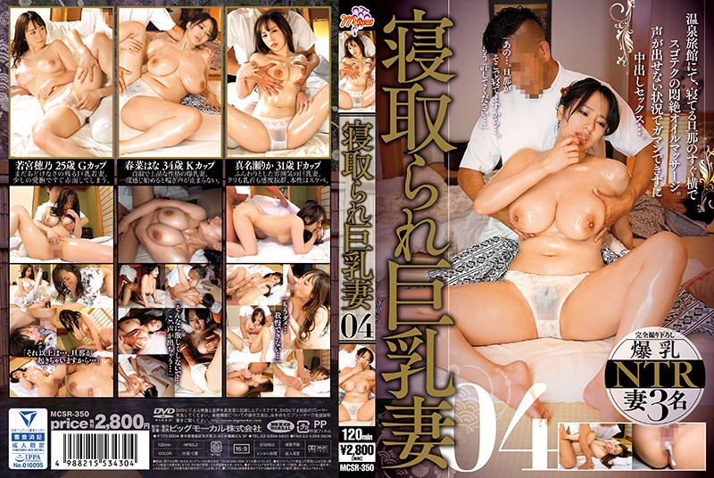 寝取られ巨乳妻04 MCSR-350-MS