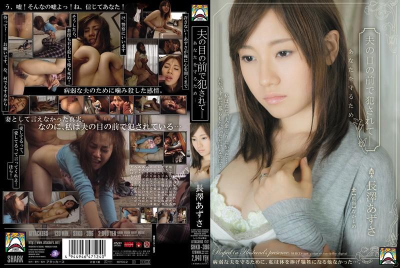 被变态纠爱慕者缠侵犯内射的巨乳人妻长泽梓 SHKD-396