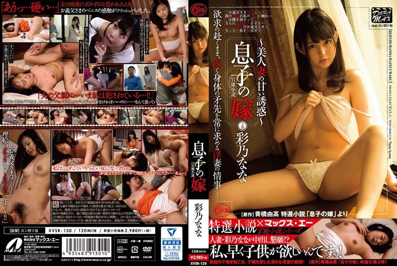 漂亮的儿媳妇彩乃奈奈的甜蜜诱惑 XVSR-130