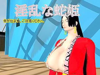 淫亂な蛇姫
