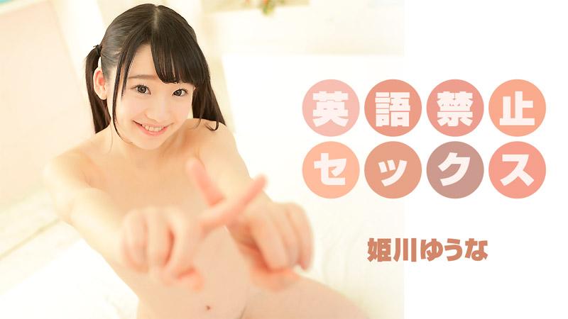 姫川ゆうな英語禁止セックス