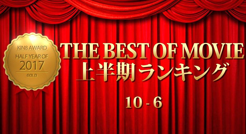 KIN8 AWARD 2017 THE BEST OF MOVIE First Half Ranking 10-6 上半期ランキング(金髪娘)-ms