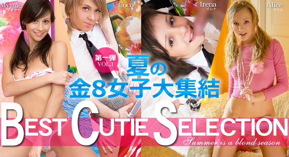 Best Cutie Selection 夏の金8女子大集結!第一弾!(金髪娘)-ms