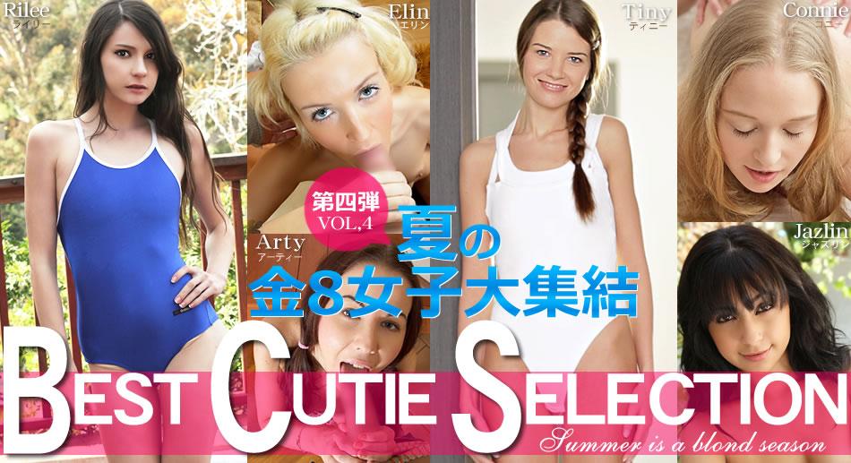 Best Cutie Selection 夏の金8女子大集結!第四弾!(金髪娘)-ms
