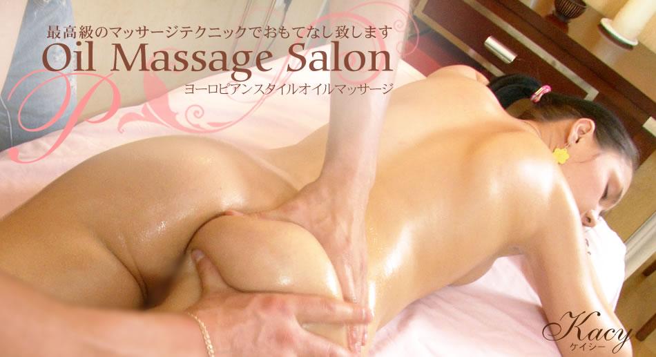 最高級のマッサージテクニックでおもてなし致します Oil Massage Salon Kacy(ケイシー)-ms