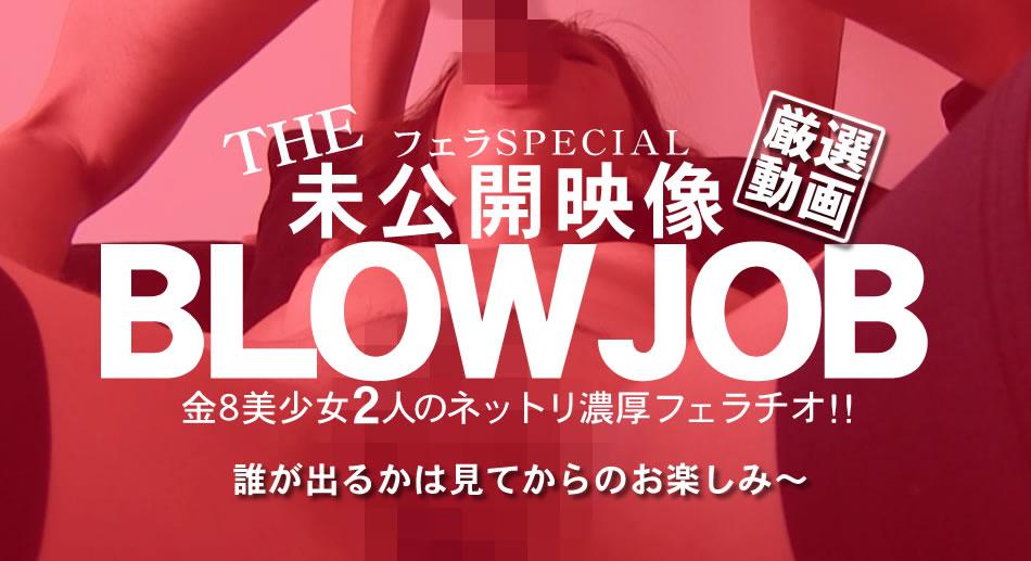 BLOW JOB The Unreleased 未公開映像 金8美少女二人のネットリ濃厚フェラチオ!! Linda Erica(リンダ エリカ)-ms