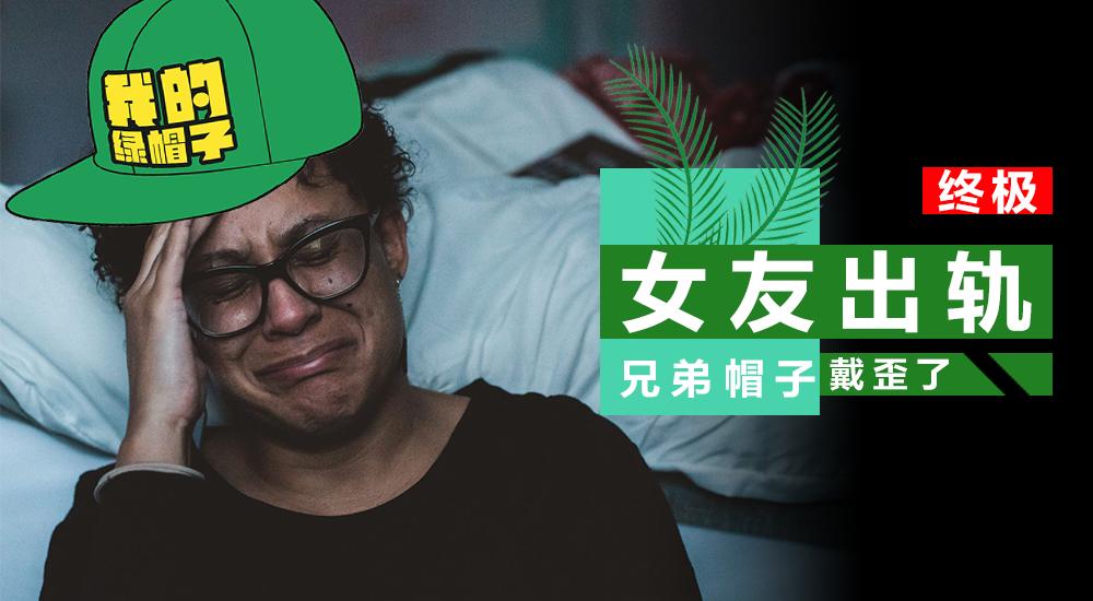 终极绿帽男系列