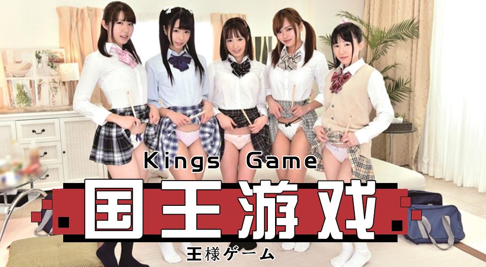 后宫般的享受,国王游戏