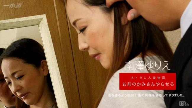 お前のカミさんやらせろ 南澤ゆりえ 1PONDO 032117_502-ms