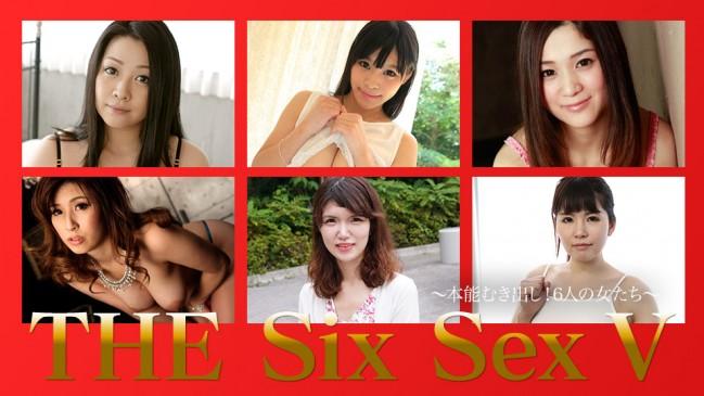 カリビアンコム プレミアム 051818001 THE SIX SEX Ⅴ 本能むき出し6人の女たち 小向美奈子 君島アンナ 上原茉咲 杏 星野ゆめか 折原ほのか CBMPR 051818_001