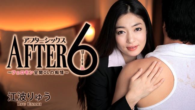 アフター6フェロモン全開OLの痴情 江波りゅう HEYZO 1419