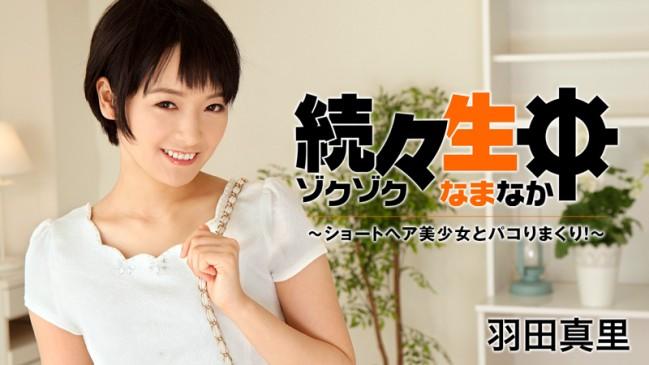 続々生中ショートヘア美少女とパコりまくり 羽田真里 HEYZO 1432