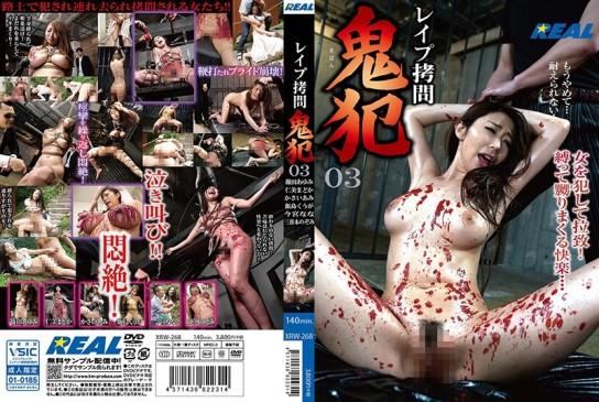 レイプ拷問 鬼犯03 XRW-268